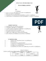 EPILISI_PROVLIMATOS.doc