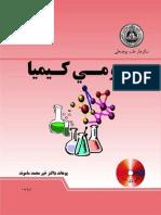 عمومی کیمیا پښتو/General chemistry in pashto