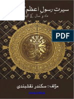 Seerat Rasool e Azam Mah o Sal Kay Ainey Mein by Sikandar Naqashbandi