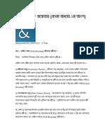 অধ্যায়ভিত্তিক প্রশ্নোত্ত1.doc