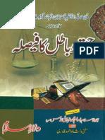 haq wa batel ka fasla.pdf