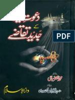 dawate deen ke jadeed taqaazay.pdf