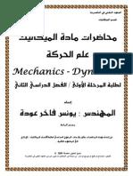محاضرات داينمك 20082009