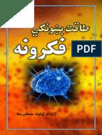 طاقت لرونکی فکرونه / pashto book