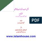 Ahle Sunnat Wal Jamaat Ka Aqeeda