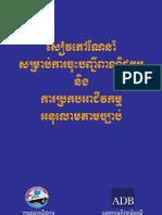 Company Registration Procedure Handbook in Cambodia, Khmer