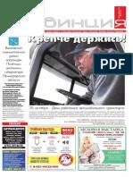 23_10_2015.pdf