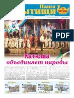 """Газета """"Наши Мытищи"""" №42(267) от 24.10.2015"""