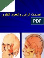 9 إصابات الرأس والعمود الفقرى