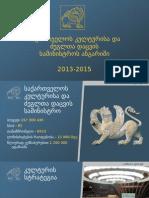 საქართველოს კულტურისა და ძეგლთა დაცვის სამინისტროს სამი წლის ანგარიშის პრეზენტაცია