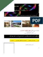اسس تصميم الفنادق.pdf