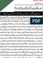 Ummat 20 March 2010 - Zaid Hamid Ko Giraftar Na Kerna Sazish Hai - Ulema