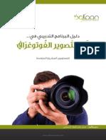 دليل المتدرب للتصوير الفوتوغرافي