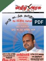 Tamil Arasu_13