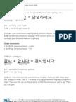 Talk To Me In Korean - Level 1 Lesson 1