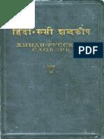 Hindi Rusi Shabdkosh 1959