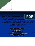 استخدام الاستشعار عن بعد ونظم المعلومات الجغرافية في مراقبة المناطق الخضراء بمحافظة ظفار