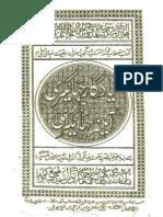 Yaadgaar-e-Jahangiri Ma Aaina-e-Jahangiri