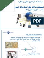 تطبيقات قواعد نظم المعلومات الجغرافية حاضر متألق ومستقبل واعد