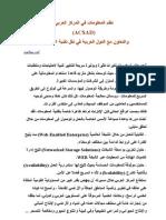 نظم المعلومات في المركز العربي (acsad) والتعاون مع الدول العربية في نقل تقنية المعلومات