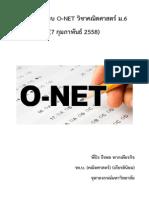O-NET 58 (เฉลย)