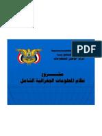مشروع نظام المعلومات الجغرافية الشامل