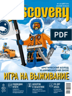 Discovery Russia 2014-08