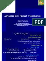 إدارة مشاريع نظم المعلومات الجغرافية المتقدمة