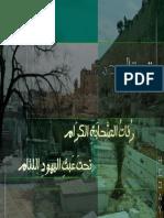 مقبرة الرحمة الخطة القادمة في مسلسل المحو الصهيوني