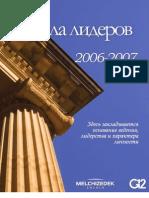 Уроки 2006-2007