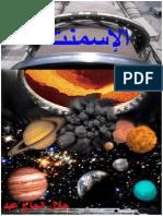 الأسمنت.pdf