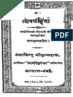 Shri Shiv Sanhita