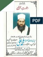 Dawat-e-Haq