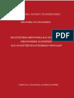 Politistiki Oikonomia DPM60 (1)