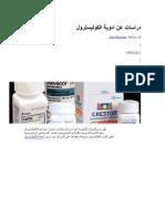 دراسات عن ادوية الكوليسترول