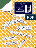 Brigadier Aslam Malik Yusuf Kazab Aik Jhota Aur Makar Mudaiye Nabuwat