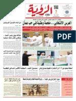 Alroya Newspaper 26-10-2015