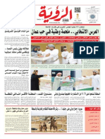 Alroya Newspaper 26-10-2015