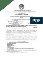 GOST_25192-82. Clasificarea Betoanelor. PDF