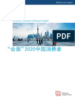 China Consumer Market in 2020 (McKinsey)