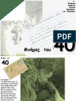 Μνήμες του 40