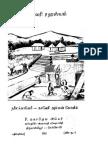 Sri Kaveri Rahasyam
