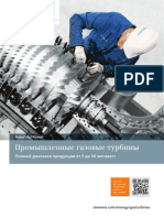 Промышленные газовые турбины Siemens