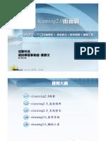 E-Learning 2.0面面觀