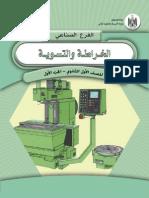 الخراطة والتسوية الآلية ( الجزء الأول ).pdf