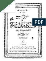 Al Taleeq Al Sabeeh 03