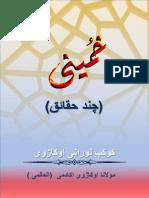 Khomeini Some Facts (Urdu)