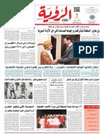 Alroya Newspaper 27-10-2015