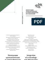 2015 Этнография Русских Крестьян Закавказья и Археологические Реконструкции Появления Пастушеского Скотоводства