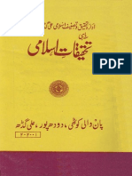 fan seerat nigari ,and asaleeb quran 1984-2,adara tahqiqat islami ali garh journal,.pdf